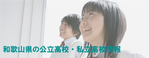 和歌山県の高校を偏差値ごとにわけて紹介する受験生の為のお役立ちサイト。